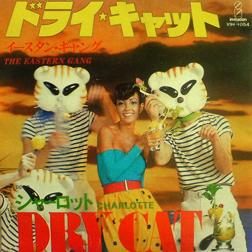 charlotte dry cat drycat the eastern gang record cover with cat artwork