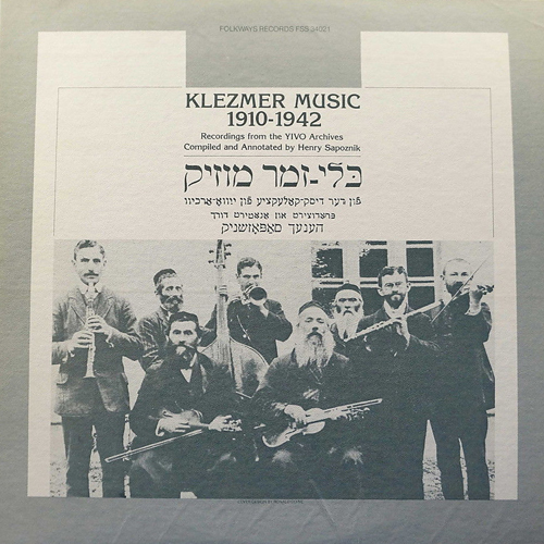 Klezmer Music 1910-1942 Recordings From The YIVO Archives cover